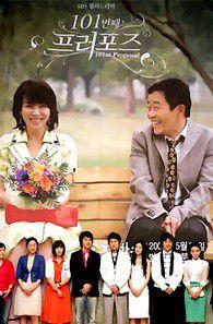 101次求婚 韩国版